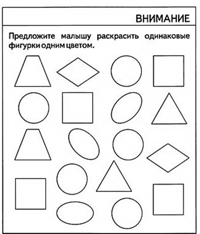 Логическая раскраска для ребенка 6 лет