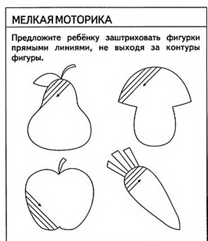 Развитие мелкой моторики рук раскраски
