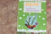 Мастер-класс «Книга счастья к празднику»